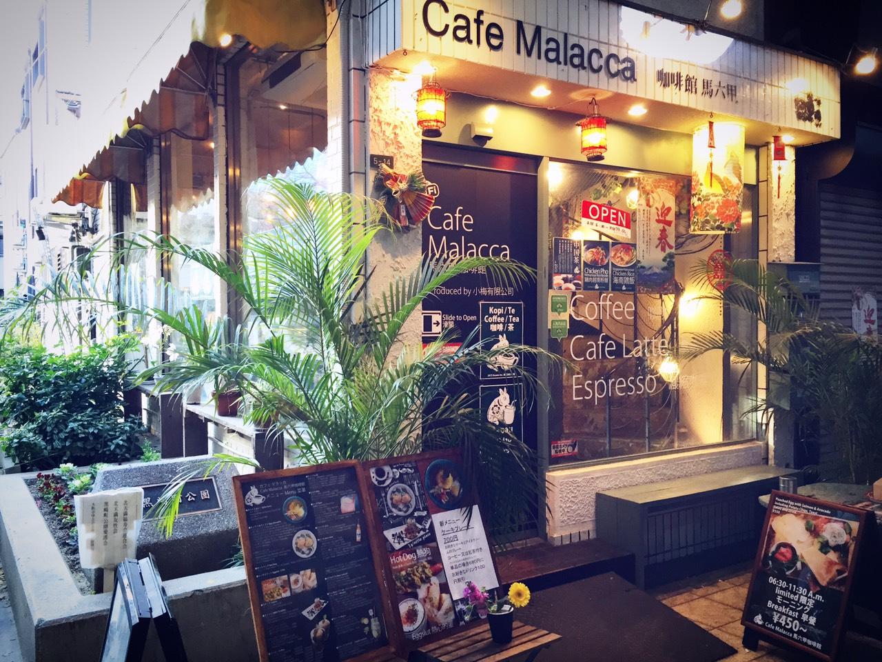 Cafe Malacca Osaka